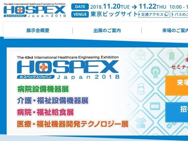 ASCII.jp:医療・介護・福祉の先端テックを網羅したビジネスイベント開催