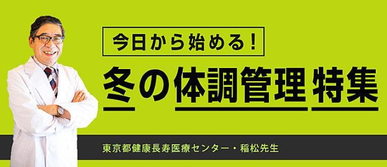 今日から始める!冬の体調管理特集(tenki.jpサプリ 2018年11月28日) - 日本気象協会 tenki.jp