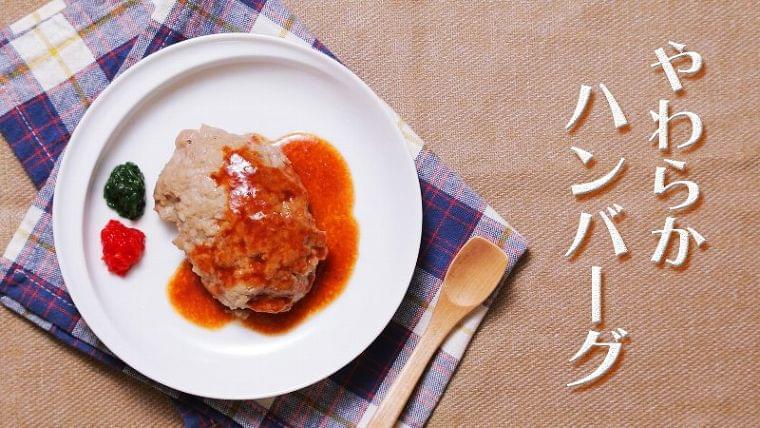 子供からお年寄りまで!家族みんなで楽しめる料理【レシピ動画】【新しい介護食】 (1/1)| 介護ポストセブン
