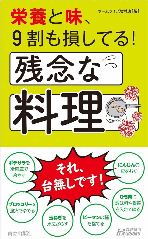 小松菜のおひたしはゆでないで、凍らせる?! 意外と知らない、食材の正しい扱い方 | ダ・ヴィンチニュース