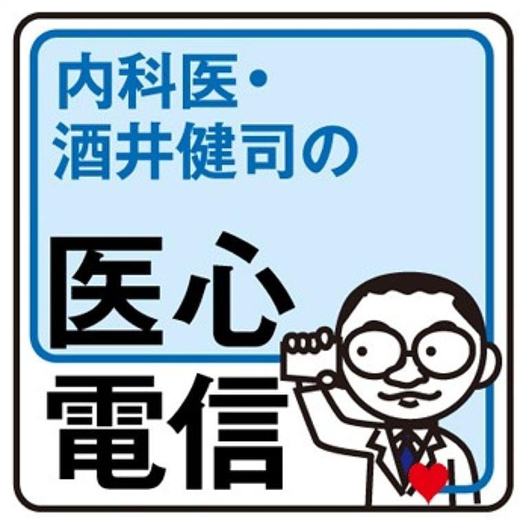 病気と健康の境目は? コレステロールの目標値を考える:朝日新聞デジタル