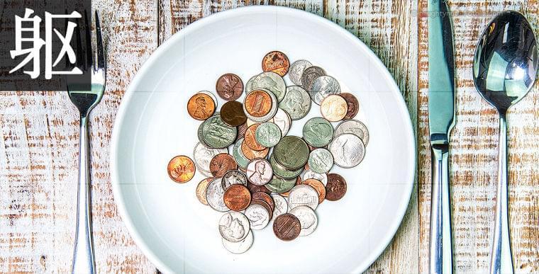 """""""コスト""""も考慮すべき食戦略   小さな組織の未来学"""