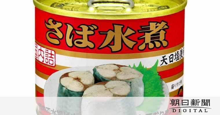 サバ缶、わずか半年で異例の再値上げ 高まる健康志向で:朝日新聞デジタル