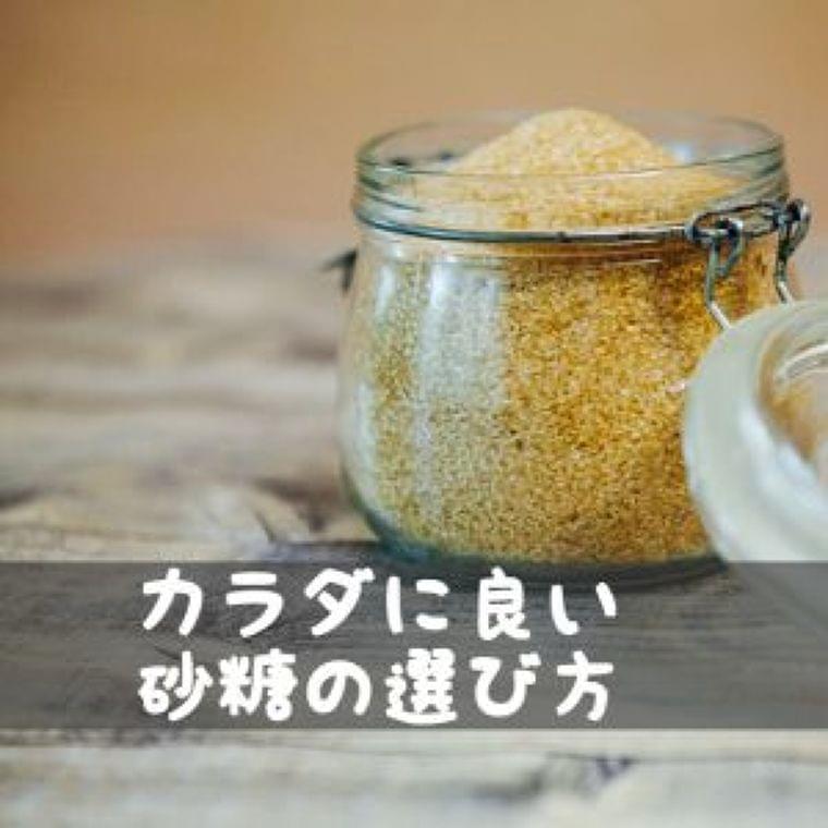 【管理栄養士監修】カラダに良い砂糖の選び方 | 栄養学.net