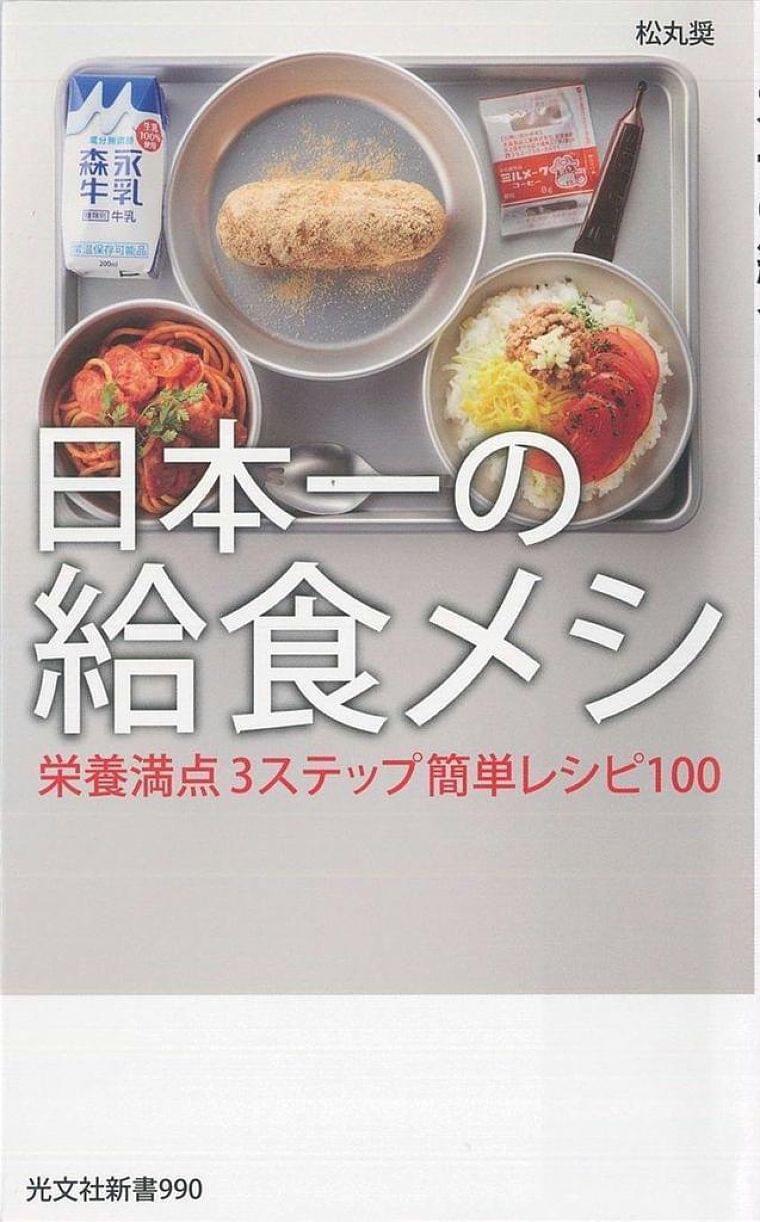 【気になる!】新書『日本一の給食メシ 栄養満点3ステップ簡単レシピ100』 - 産経ニュース