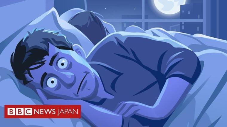 5つの「睡眠神話」があなたの健康を損なう=米研究 - BBCニュース