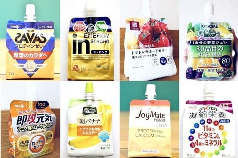 栄養補給できるゼリー飲料15選 - 栄養不足を実感している人に! | マイナビニュース