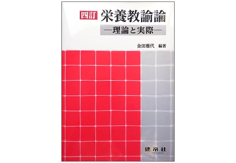 「四訂 栄養教諭論」発刊 改訂学習指導要領に準拠 – 日本教育新聞電子版 NIKKYOWEB