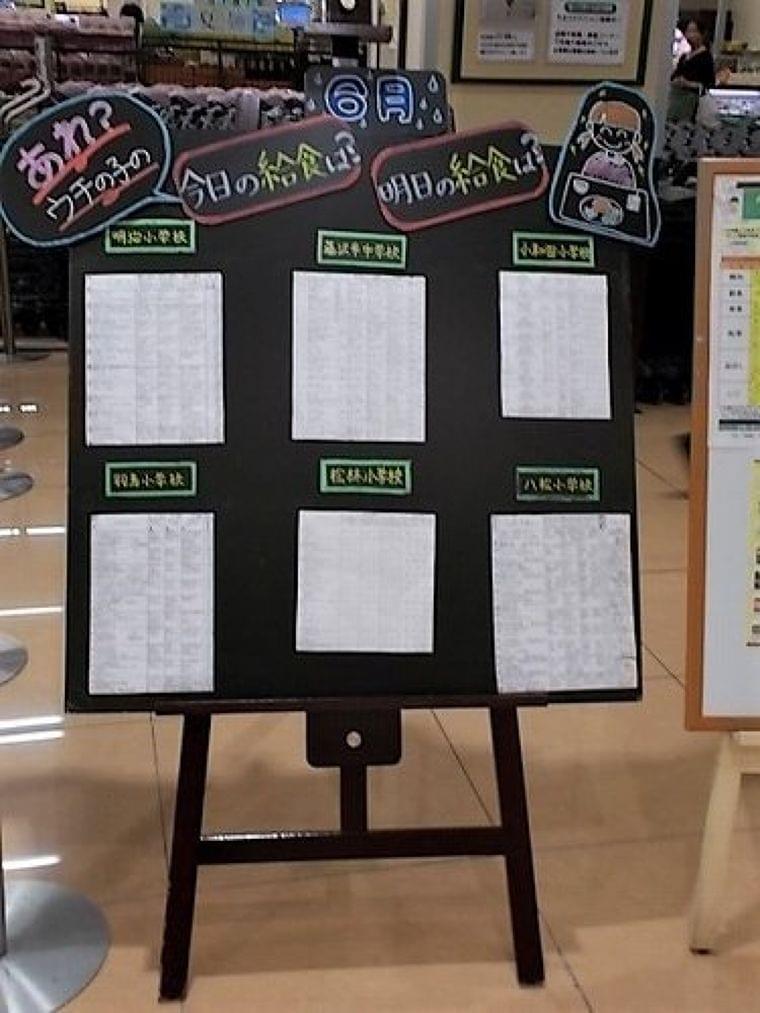 給食とのメニューかぶりを解消! スーパーに掲出された献立表が「天才的発想」と話題に - ニュース - Jタウンネット 東京都