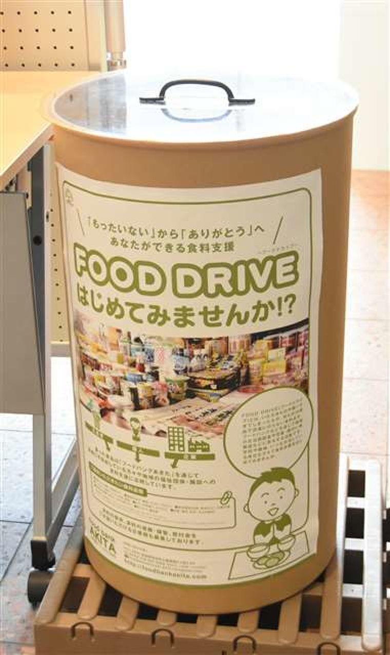 給食がない夏休み、食品寄付に協力を 秋田市役所に回収箱|秋田魁新報電子版