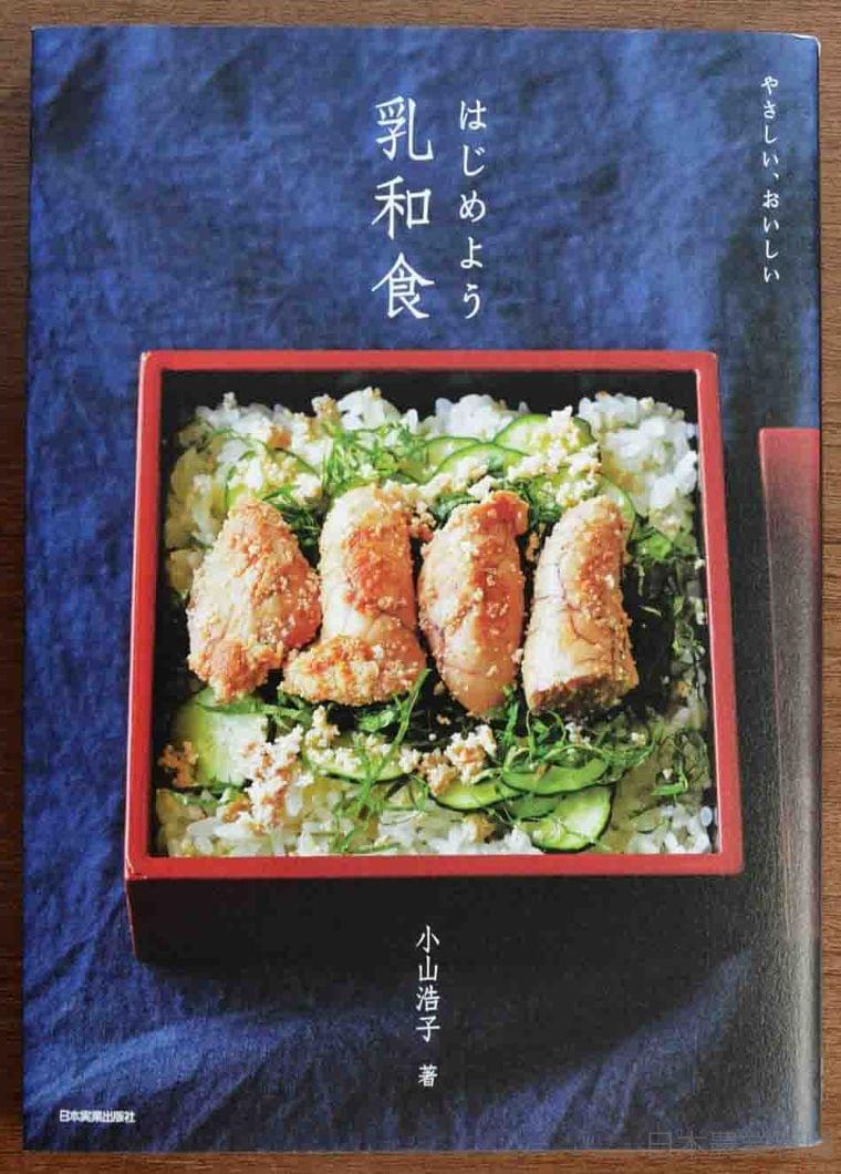 日本農業新聞 - 「乳和食」本 世界2位に ホエーだし提案 グルマン世界料理本大賞