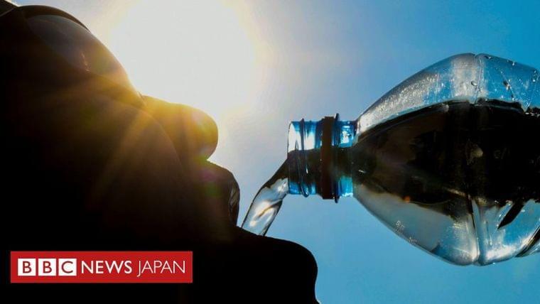 飲料水のマイクロプラスチックは「健康リスクなし」=WHO - BBCニュース
