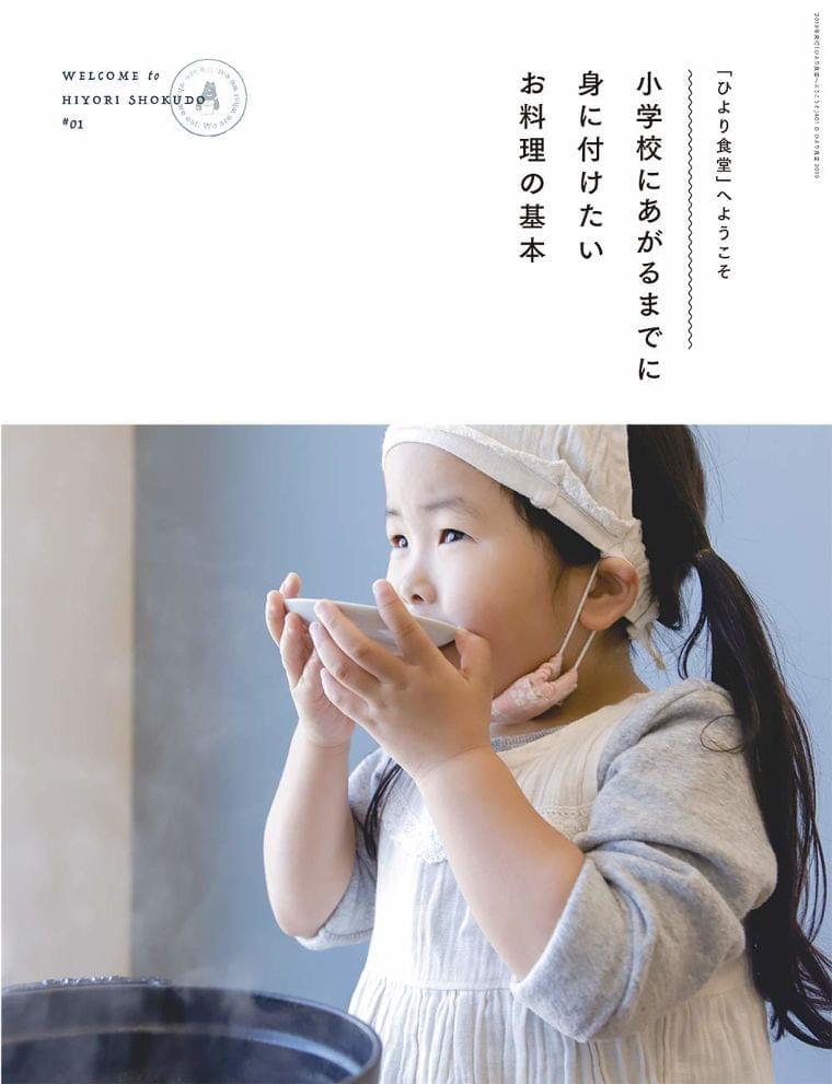 保育園の「食育」から生まれたレシピ本が発売開始|株式会社そらのまち保育園のプレスリリース
