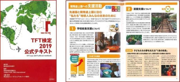 教育旅行を通して、開発途上国の子どもたちに給食を!「第1回 TABLE FOR TWO アワード」においてPR部門で3位に表彰されました!:時事ドットコム