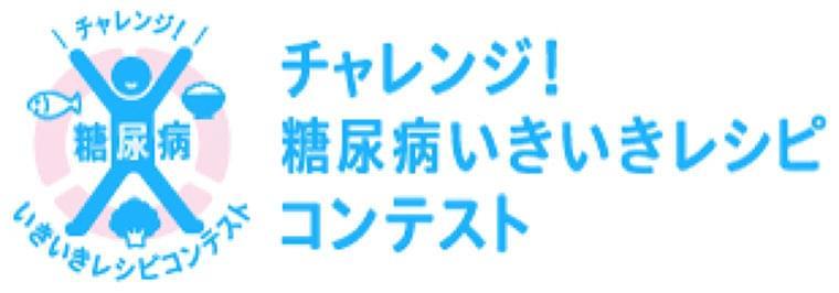 「第6回 チャレンジ!糖尿病いきいきレシピコンテスト」最終選考への参加チームが決定!!:時事ドットコム