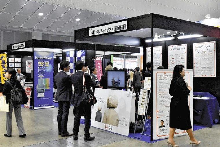 「未病」関連商品PR パシフィコ横浜で : ニュース : 神奈川 : 地域 : ニュース : 読売新聞オンライン