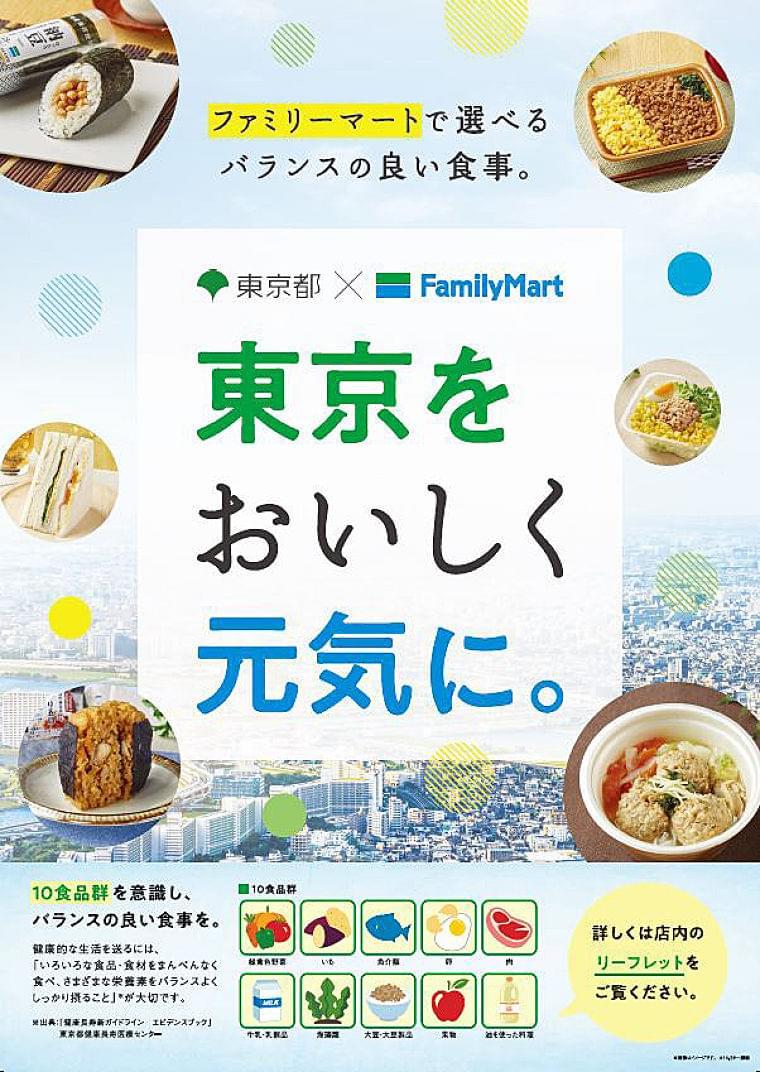 ファミリーマート、東京都/高齢者の介護予防に役立つ食生活提案   流通ニュース