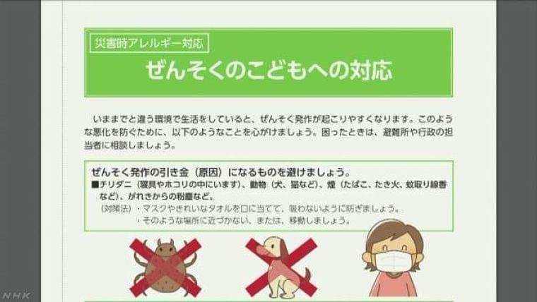 医療的ケア必要な子どもへの災害時の対応 マニュアル公開 | NHKニュース