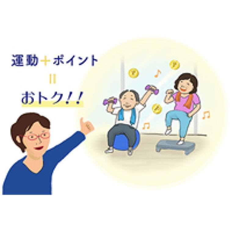 「運動すると得する保険」登場 健康寿命も延ばせる? : yomiDr. / ヨミドクター(読売新聞)