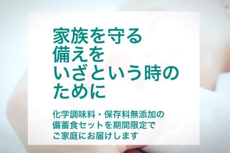 大切な家族のために安心安全な「災害用備蓄食セット」を数量限定で販売|妊娠前デトックスラボ株式会社のプレスリリース