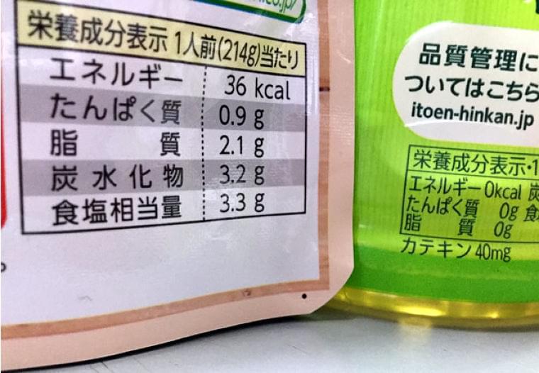 栄養成分表示「活用方法わからない」4割 静岡県「普及が必要」