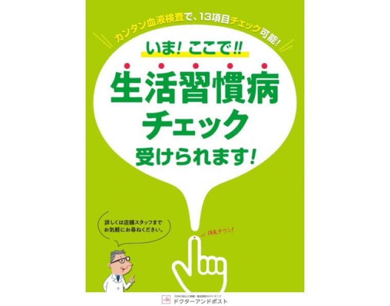 ツルハ/「郵送検診」で生活習慣病検査   流通ニュース