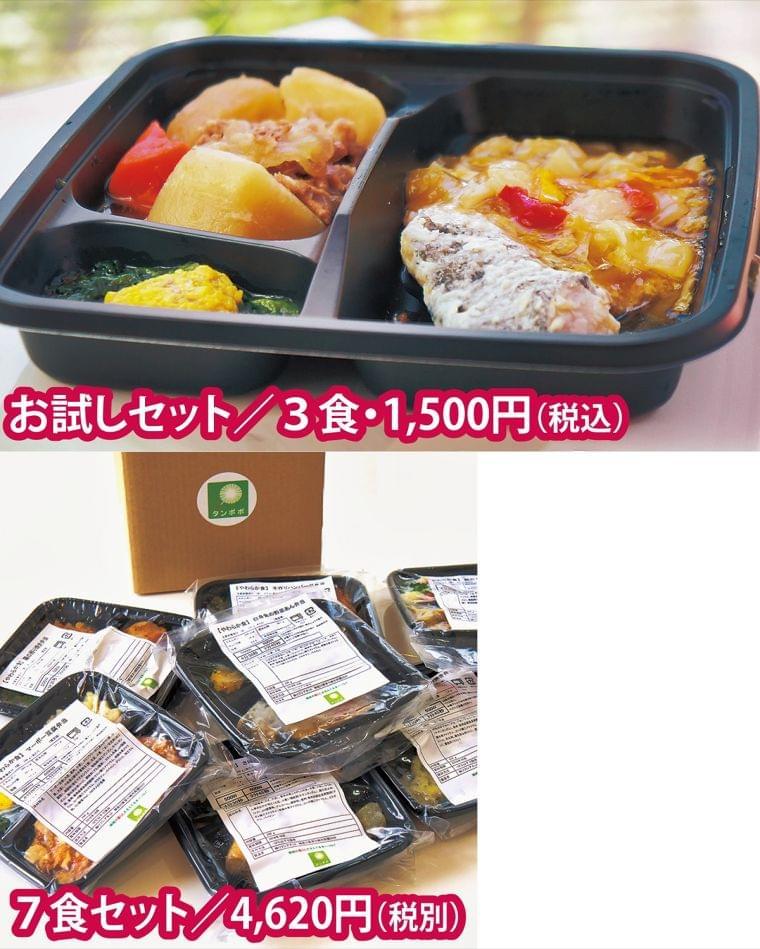 「栄養サポート付き配食サービス」 配食サービス活用でフレイル予防 (株)リフシアネット・タンポポ  ㈱リフシアネット | 茅ヶ崎 | タウンニュース