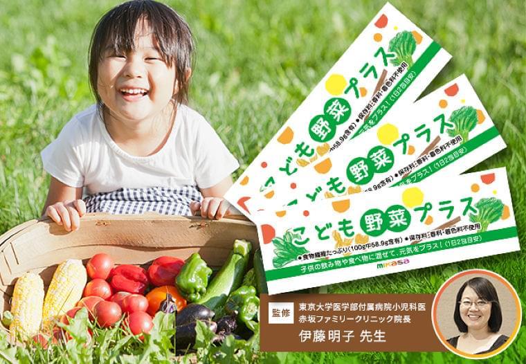 ちょい足しで子どもの栄養バランスを整える。食物繊維が豊富な野菜4種類を含んだ添加物不使用の野菜パウダー「こども野菜プラス」を新発売。:時事ドットコム