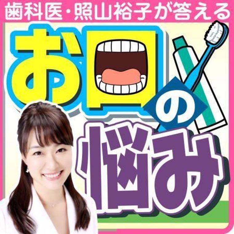 急に歯が…糖尿病かも/照山裕子お口の悩み (日刊スポーツ) - Yahoo!ニュース