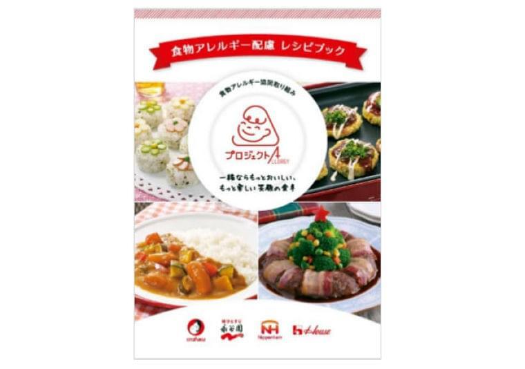 食品4社、食物アレルギー配慮レシピ本制作 ウェブでも公開へ|ニッポン消費者新聞