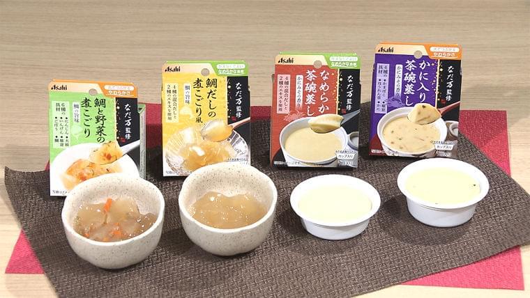 「なだ万」が介護食初監修の狙い 市場拡大 各社が注力 - FNN.jpプライムオンライン