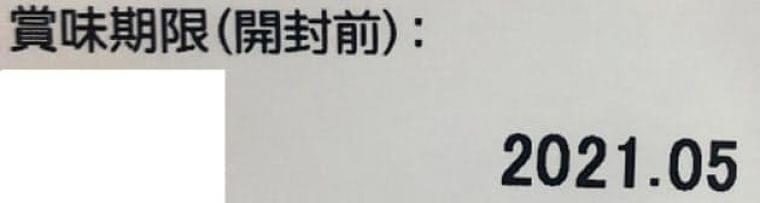 明治、賞味期限「年月」表示を拡大 食品ロス削減へ  :日本経済新聞