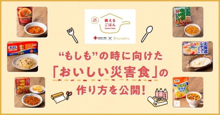 """あの """"定番食品""""で、もしものときに「おいしい災害食」を。クラシル・日本赤十字社の「防災・減災 × 食」プロジェクトにハウス食品・日本製粉が参画:時事ドットコム"""