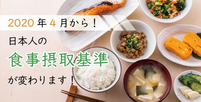 日本人の食事摂取基準が2020年4月より変わります 気になるナトリウムの目標量 | 産業保健新聞