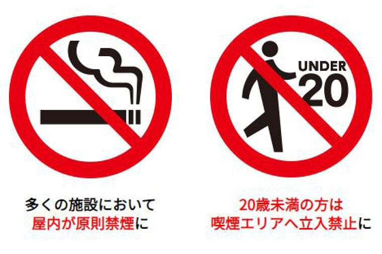 タバコのルールが変わる。改正健康増進法が4月から全面施行 - Impress Watch