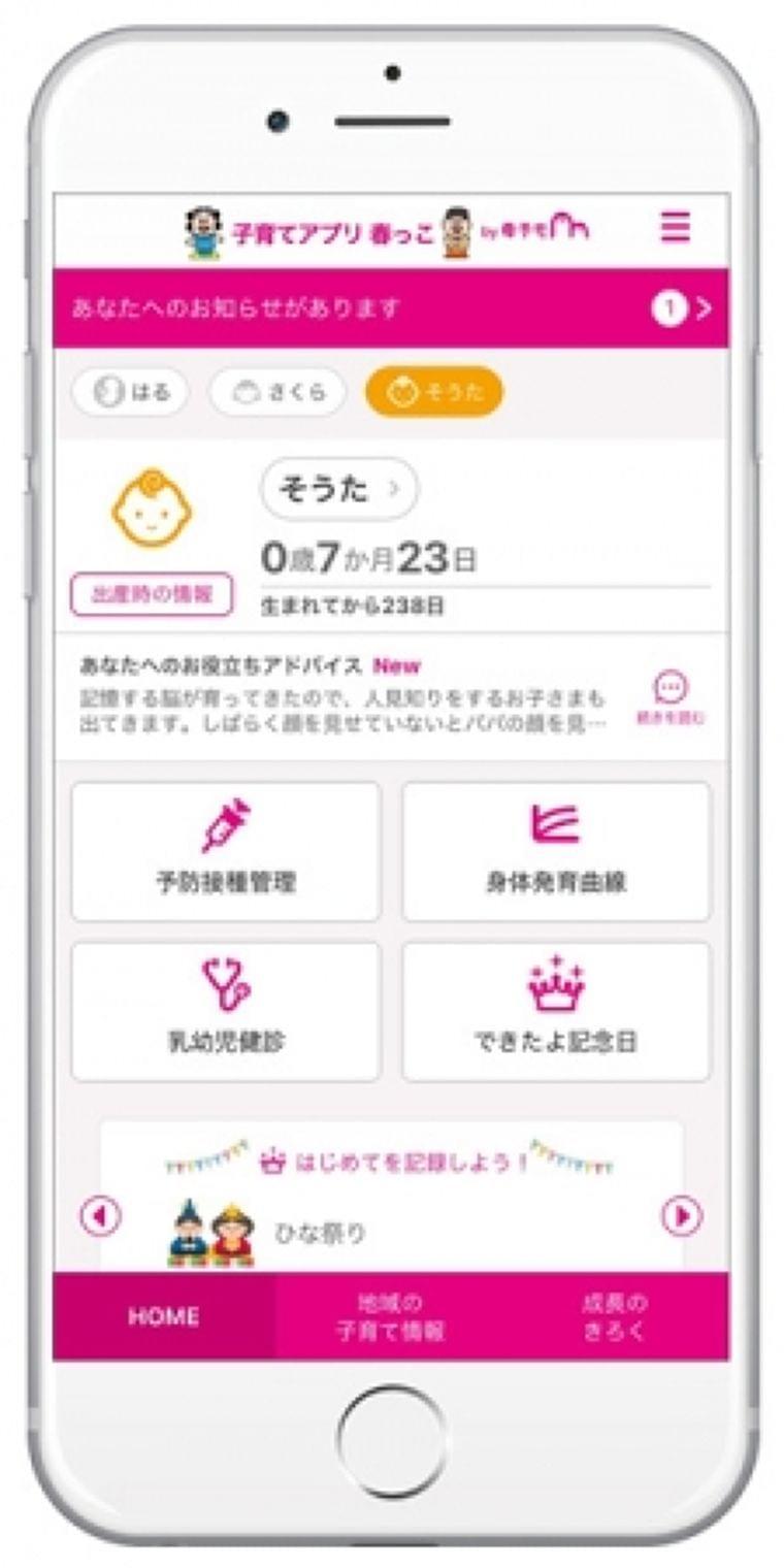 エムティーアイの母子手帳アプリ『母子モ』が福岡県春日市で提供を開始!:時事ドットコム