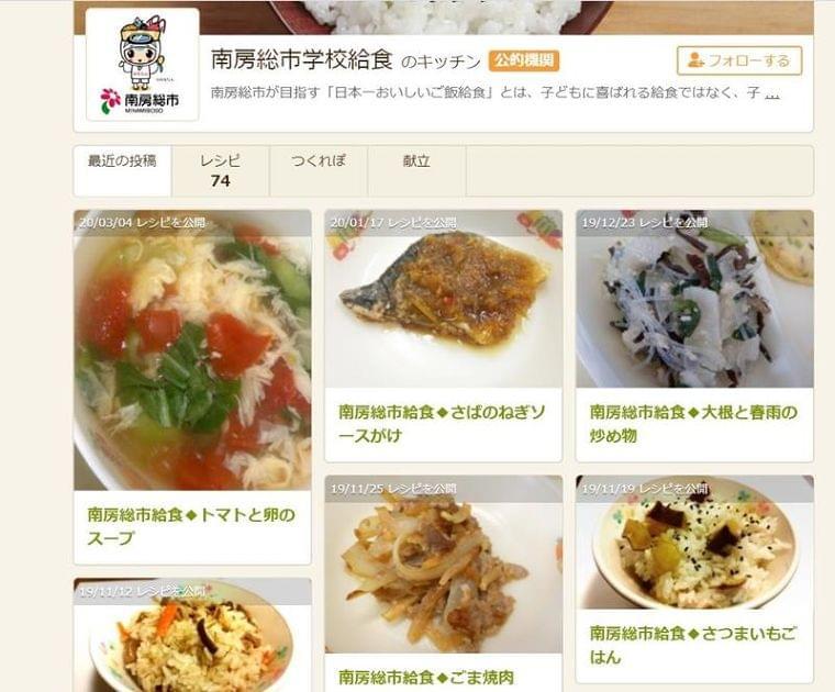 かぼちゃサラダ、ドライカレー… 給食の味自宅でも 南房総市がレシピ公開 | 千葉日報オンライン