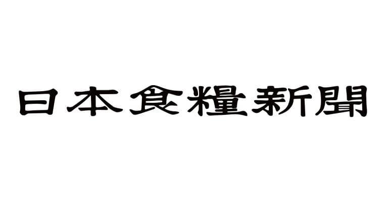 ◆即席味噌汁特集:右肩上がりで市場活性化 個食対応品と大容量がけん引   日本食糧新聞電子版