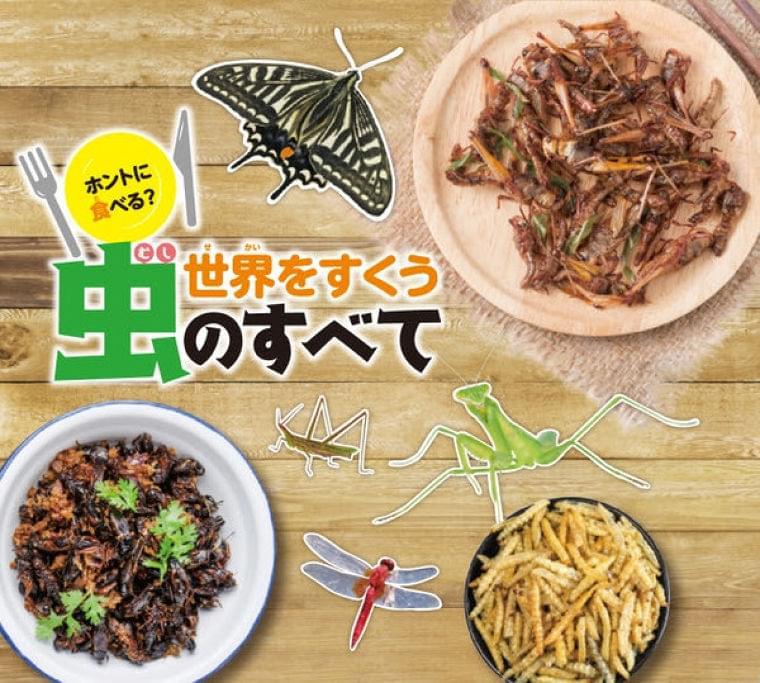 日本初となる昆虫食の図鑑発売! 人類の未来を虫が救う!? (2020年4月10日) - エキサイトニュース