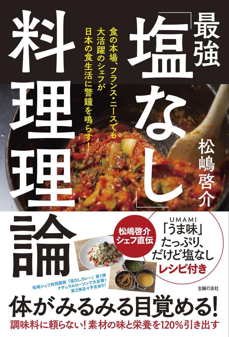 今こそ気を付けたい「減塩」 塩なしで美味しい料理を作る理論 | ニコニコニュース