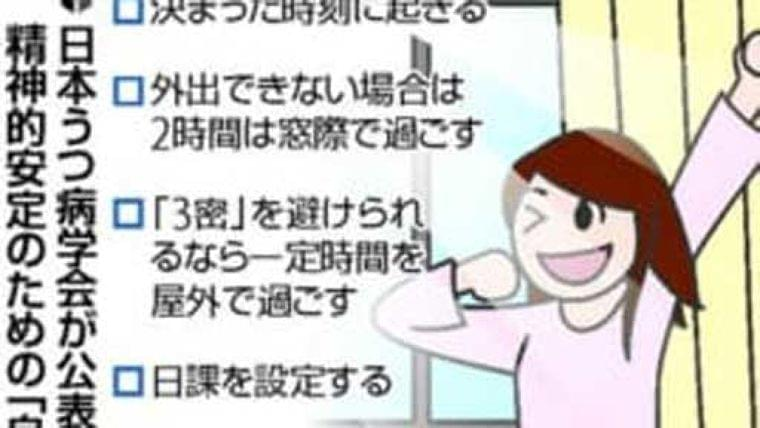「コロナうつ」防ぐために…守るべきいくつかの自己管理術 : yomiDr./ヨミドクター(読売新聞)