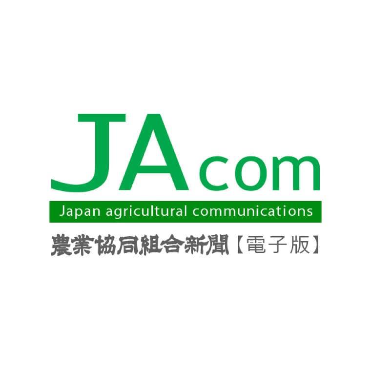 いつもの料理の風味がアップ「液体燻製調味料」が農水省局長賞を受賞 ニュース 農政 JAcom 農業協同組合新聞