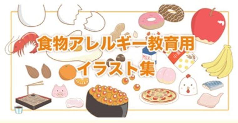 「食物アレルギー教育用イラスト集」をWeb公開 公益財団法人ニッポンハム食の未来財団のプレスリリース