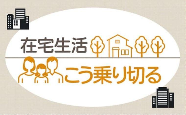 新型コロナ:在宅生活でも1日2000歩 高齢者、栄養も意識を  :日本経済新聞