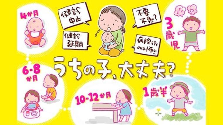コロナで延期される乳幼児健診、受けなくて大丈夫?…子どもの発育を自宅でチェックするポイント : yomiDr./ヨミドクター(読売新聞)