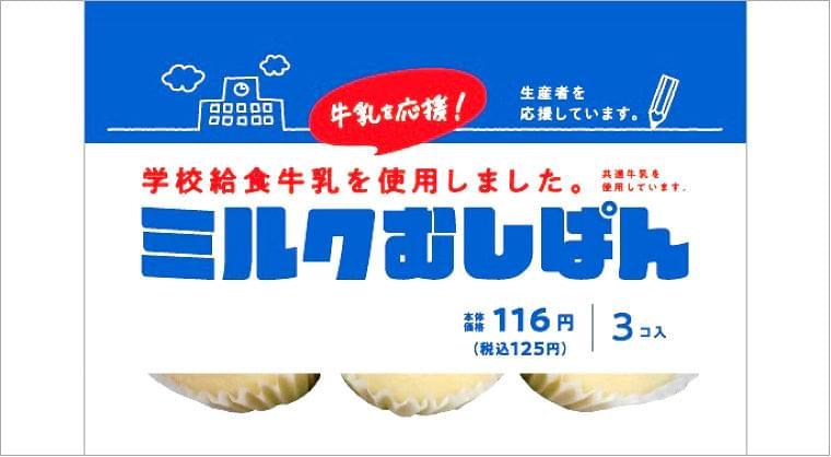 学校給食用牛乳を使った「ミルクむしぱん」 26日から近畿エリアのローソン店舗で販売 - 食品新聞社