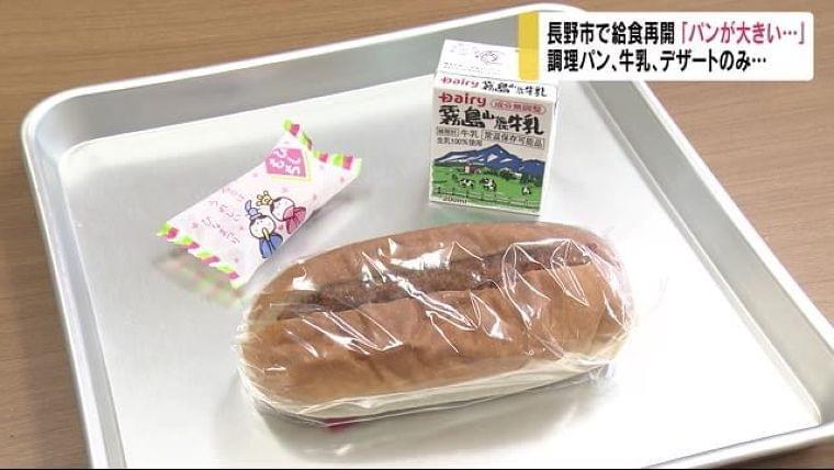『新しい給食スタイル』始まる 調理パン・牛乳・デザートのみ... 児童「パンが大きくてびっくり!」(NBS長野放送) - Yahoo!ニュース