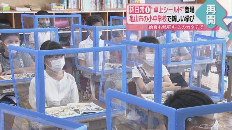 飛沫感染を防ぐ「卓上シールド」設置して…小学校給食再開 三重・亀山市(CBCテレビ) - Yahoo!ニュース