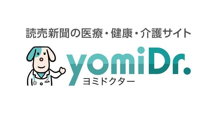 身長2センチ縮むと、転倒リスク2倍に…埼玉医大など中高年を調査 : yomiDr. / ヨミドクター(読売新聞)