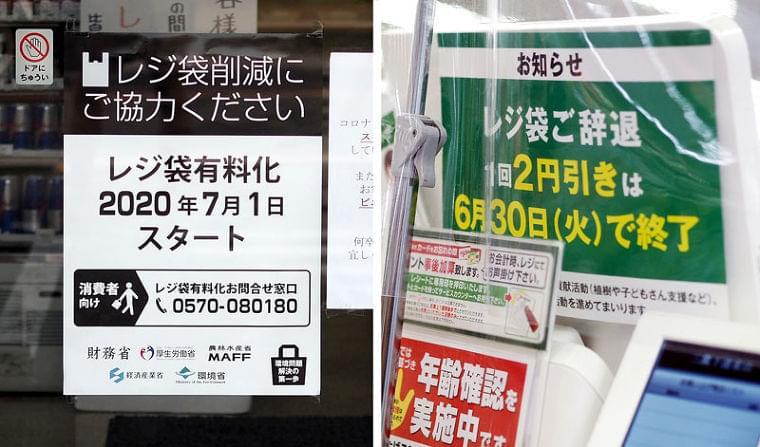 レジ袋有料義務化 業態間で異なる事情 温度差抱えスタート - 食品新聞社